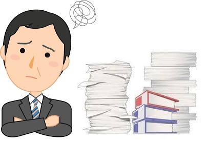 書類廃棄で困る例
