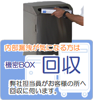 機密ボックス回収溶解処理