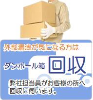 ダンボール箱回収溶解処理